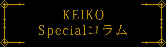 KEIKO Specialコラム